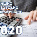 семинар гспо 2020