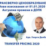 трансферно ценообразуване семинар